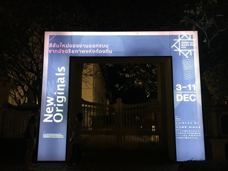 【Chiang Mai Design Week】アートとデザインのイベント、チェンマイデザインウィークに行きました。(2017年情報追記)