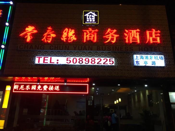 上海で夜間トランジットしようとしたらラウンジが閉まっていて場末のホテルに流れ着く