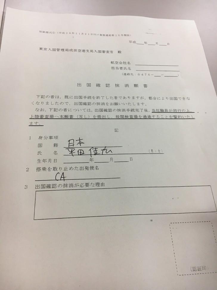 エアチャイナ(中国国際航空)出国確認抹消願書