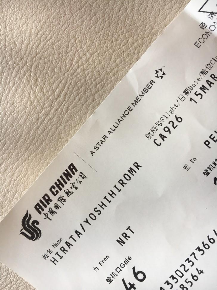 エアチャイナ(中国国際航空)チケット