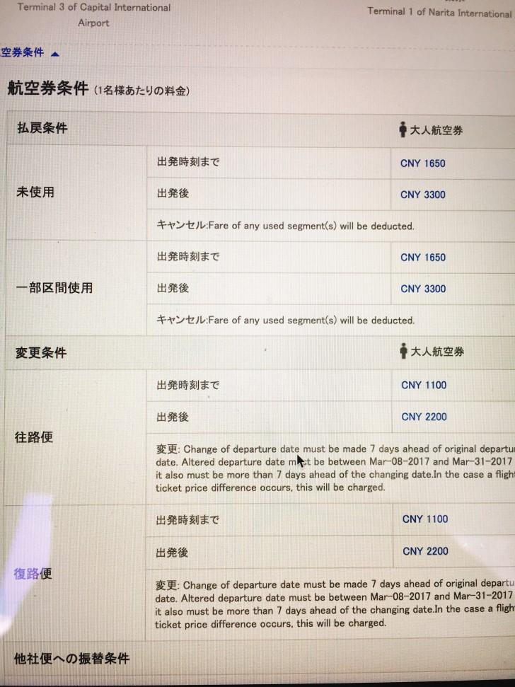 エアチャイナ(中国国際航空)航空券条件