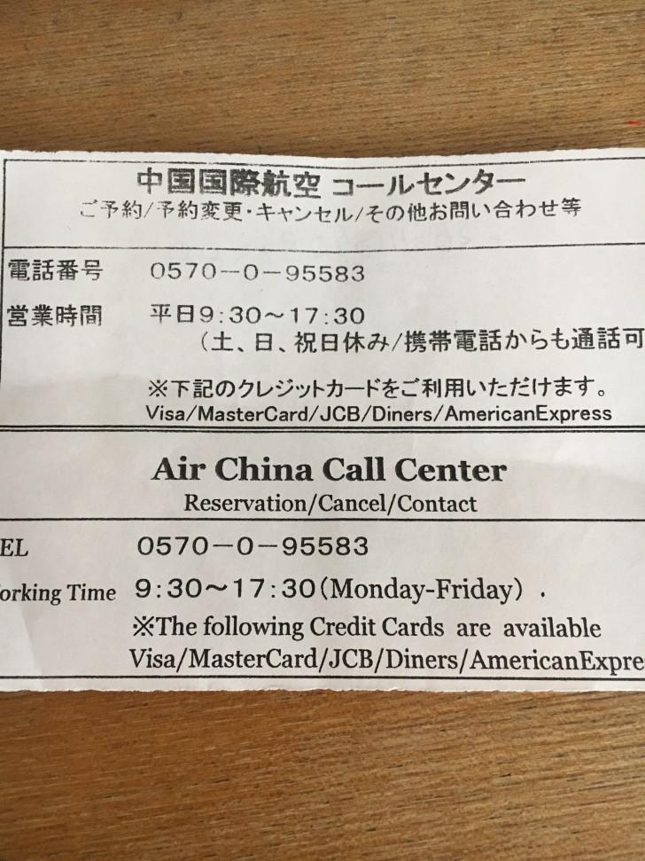 エアチャイナ(中国国際航空)コールセンター