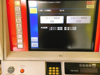 沖縄のモノレール「ゆいレール」は一日券が安い