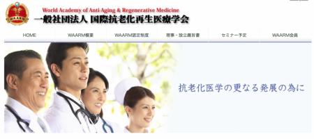「一般社団法人国際抗老化再生医療学会」様にコラムを寄稿しました