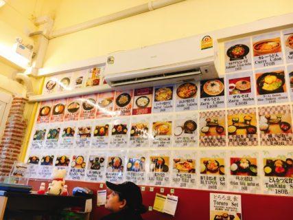 バンコクで日本食が恋しくプラカノンのうま食堂で生姜焼き定食。コスパ良し。