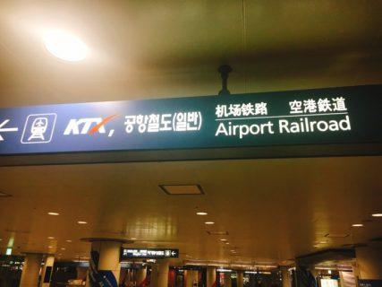 韓国インチョン空港からソウル駅へのエアポートレール電車での行き方