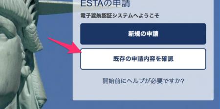 アメリカ|ESTAの期限が切れていないかを調べる。ESTA申請内容の確認方法