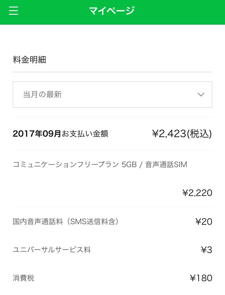 LINEモバイル請求額2017年9月