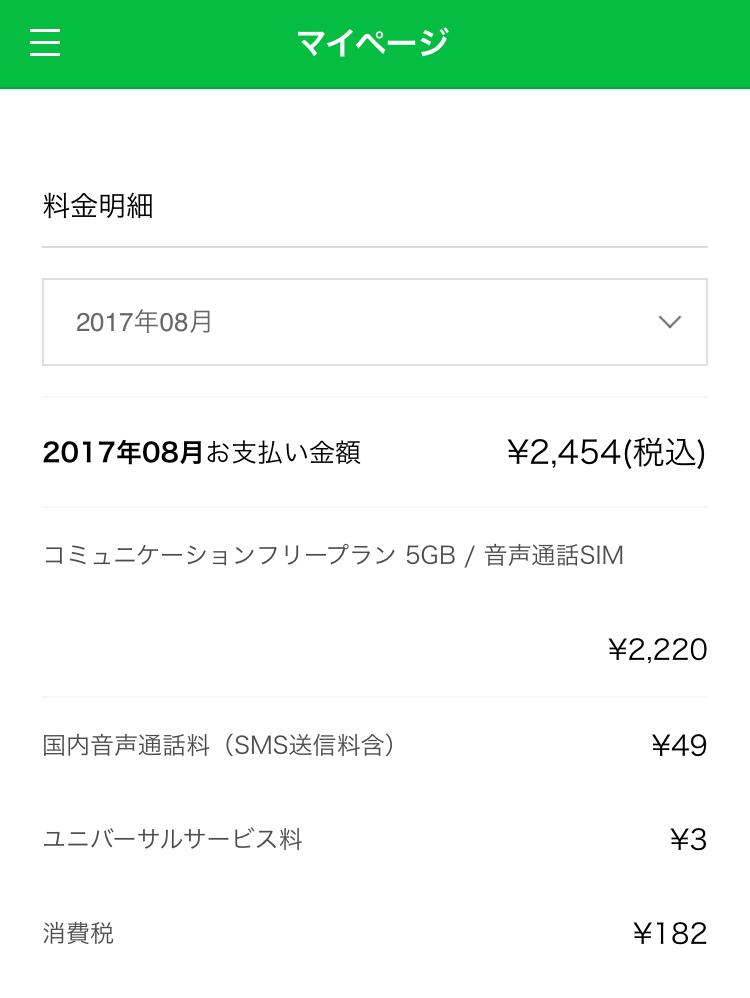 LINEモバイル請求額2017年8月