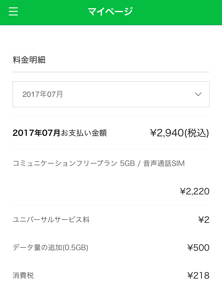LINEモバイル請求額2017年7月