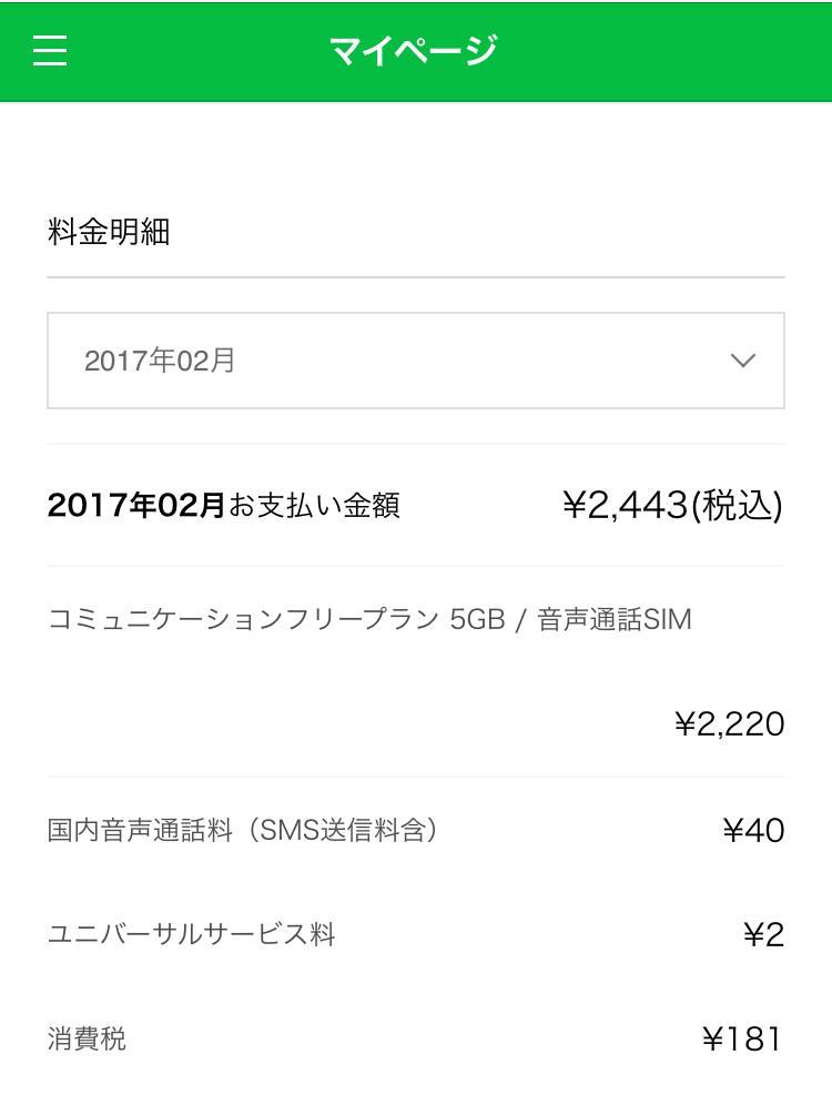 LINEモバイル請求額2017年2月