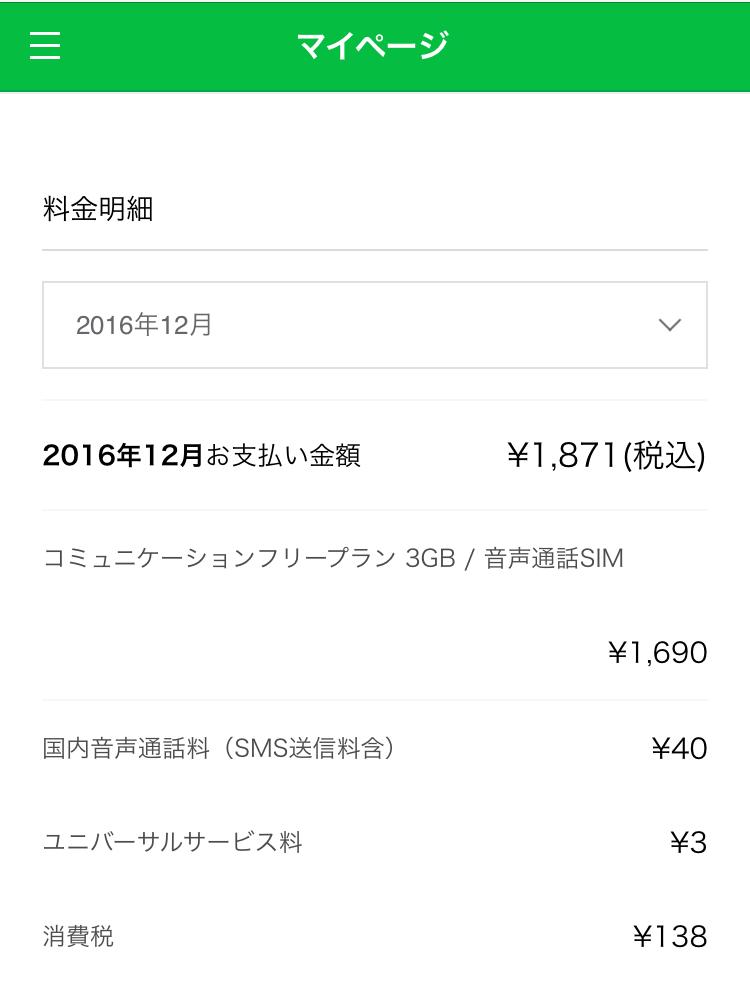 LINEモバイル請求額2016年12月