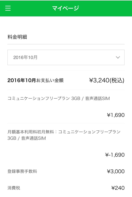 LINEモバイル請求額2016年10月