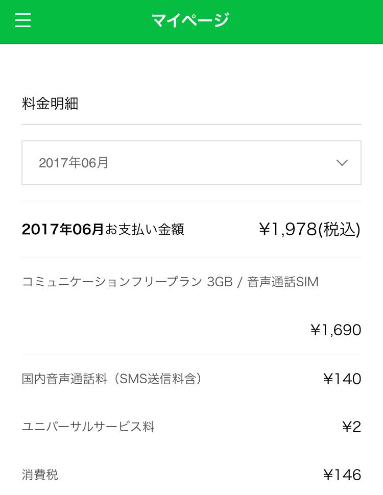 LINEモバイル請求額2017年6月