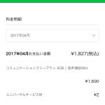 LINEモバイル請求額2017年4月
