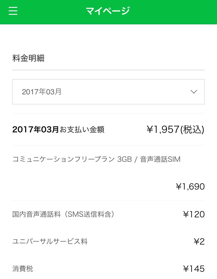 LINEモバイル請求額2017年3月