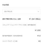 LINEモバイル請求額2017年1月