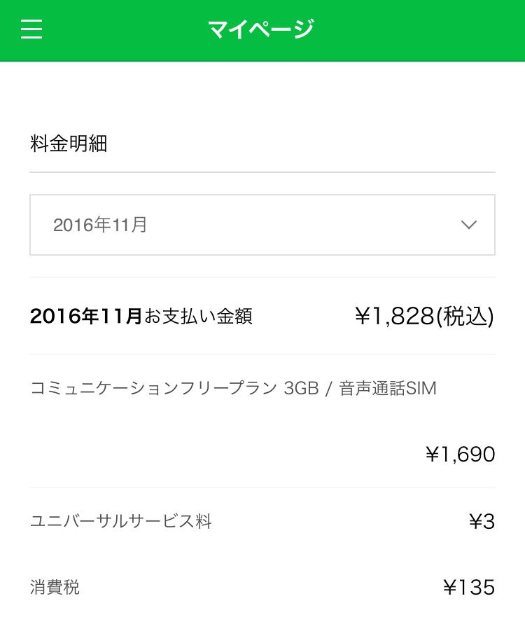 LINEモバイル請求額2016年11月