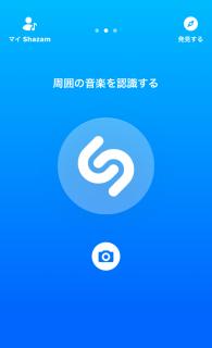 【アプリ】歌詞や曲名やアーティスト名を調べる方法