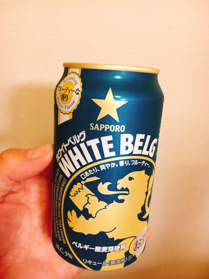 【サッポロ】ホワイトベルグ