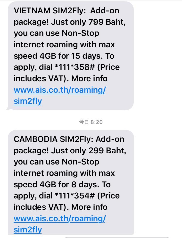 カンボジアのSIMもAISのSIM2FlyでOK