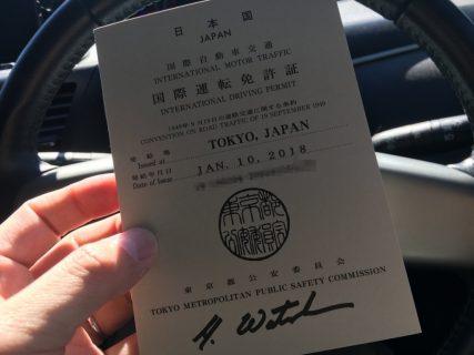 国際免許、手数料2,400円、時間は5分、有効期限1年。