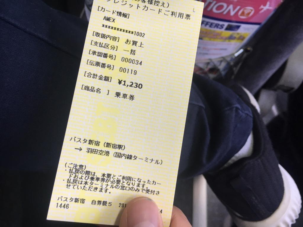 羽田空港へは、新宿バスタから高速バスで行くのが一番良い方法かと
