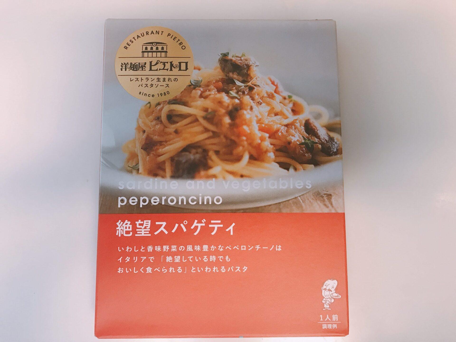 ピエトロの絶望スパゲティを食す